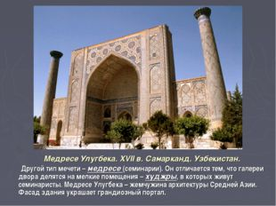 Медресе Улугбека. XVII в. Самарканд. Узбекистан. Другой тип мечети – медресе