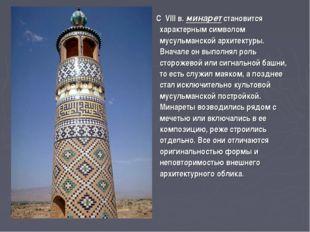 С VIII в. минарет становится характерным символом мусульманской архитектуры.
