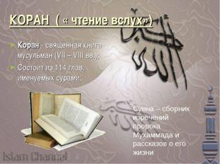 КОРАН ( « чтение вслух») Коран - священная книга мусульман (VII – VIII вв.);