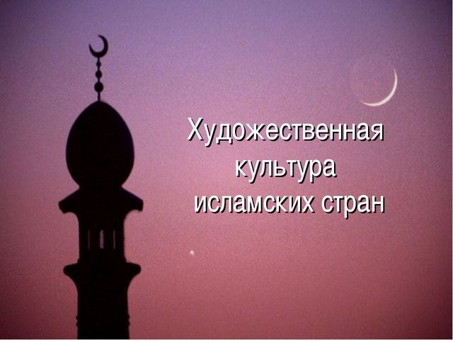 Художественная культура исламских стран