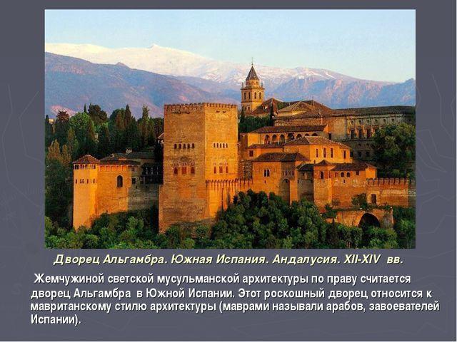 Дворец Альгамбра. Южная Испания. Андалусия. XII-XIV вв. Жемчужиной светской м...