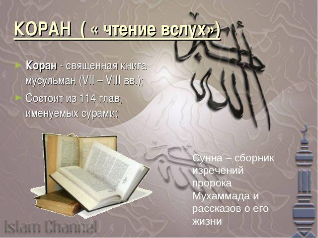 КОРАН ( « чтение вслух») Коран - священная книга мусульман (VII – VIII вв.);...
