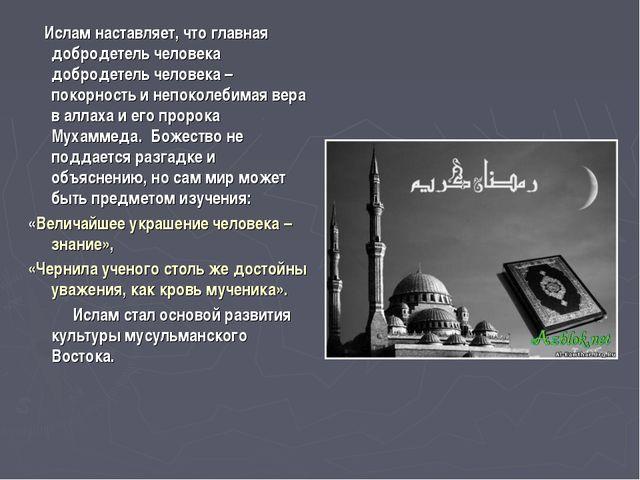 Ислам наставляет, что главная добродетель человека добродетель человека – по...