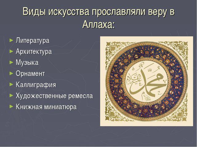 Виды искусства прославляли веру в Аллаха: Литература Архитектура Музыка Орнам...