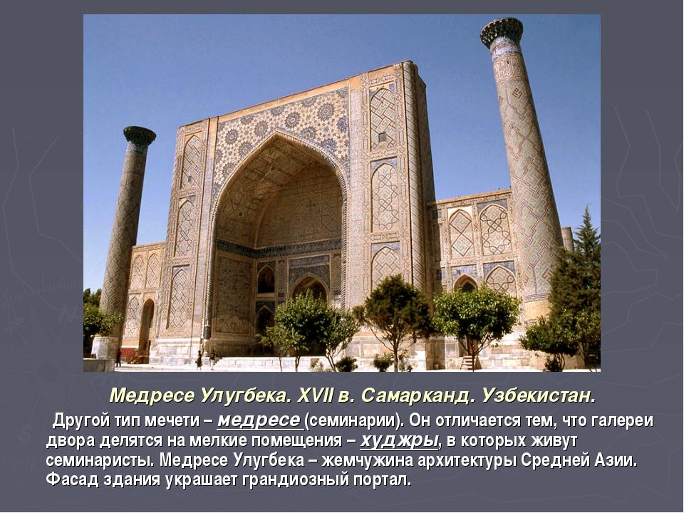 Медресе Улугбека. XVII в. Самарканд. Узбекистан. Другой тип мечети – медресе...
