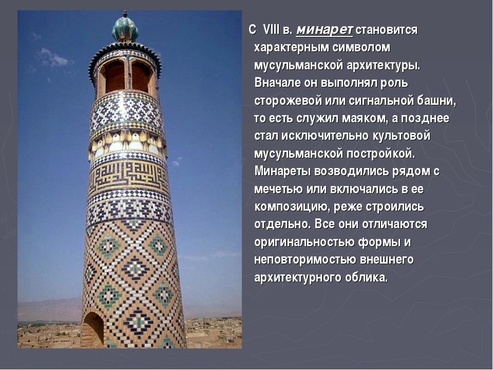 С VIII в. минарет становится характерным символом мусульманской архитектуры....