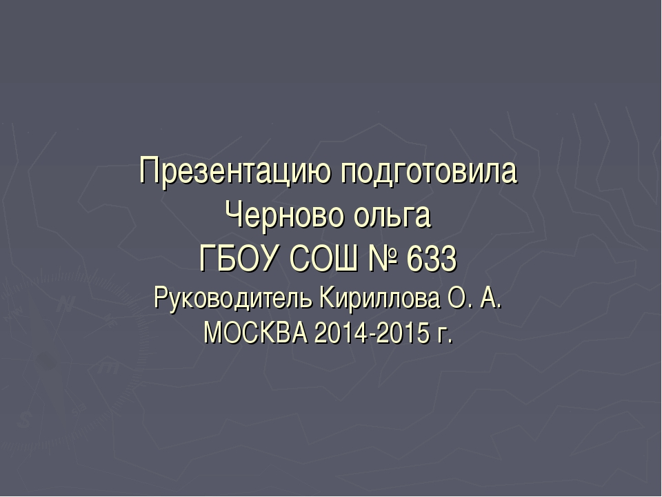 Презентацию подготовила Черново ольга ГБОУ СОШ № 633 Руководитель Кириллова О...