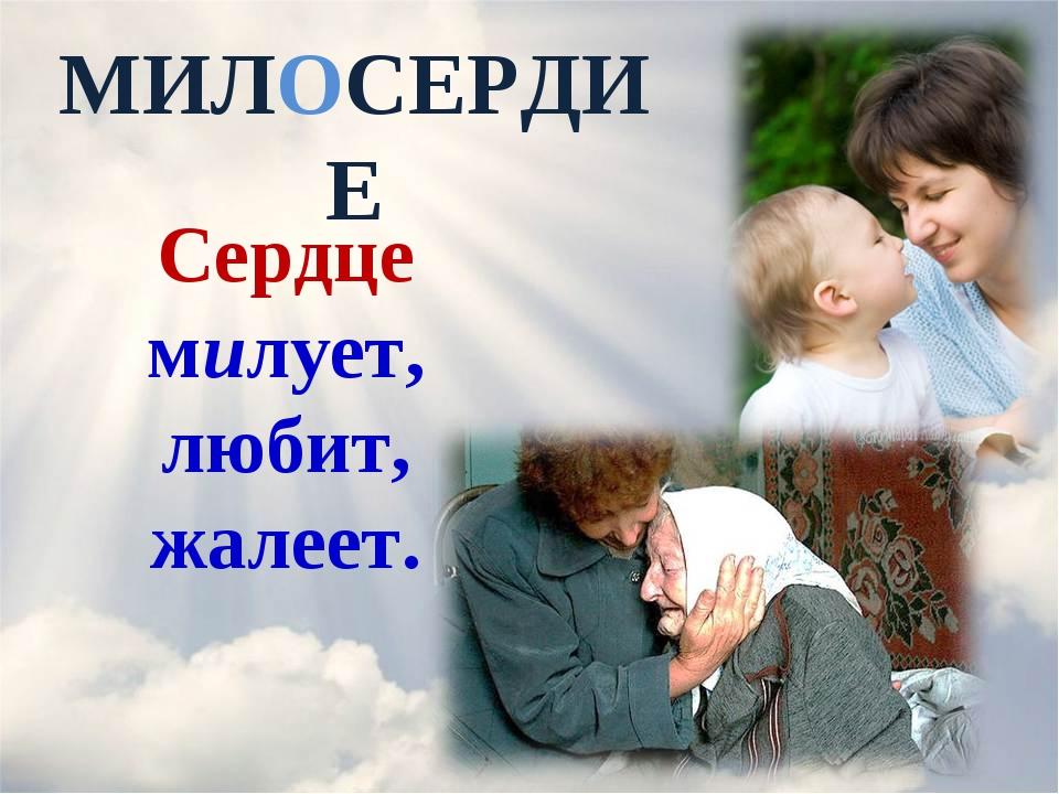 Картинки о милосердии и сострадании для детей, гифы месяцев