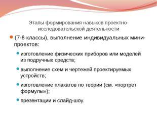 Этапы формирования навыков проектно-исследовательской деятельности (7-8 класс