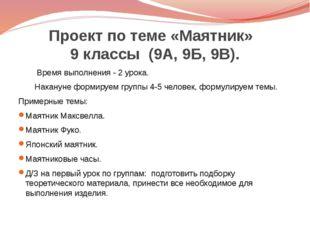 Проект по теме «Маятник» 9 классы (9А, 9Б, 9В). Время выполнения - 2 урока. Н