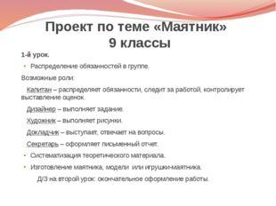 Проект по теме «Маятник» 9 классы 1-й урок. Распределение обязанностей в груп