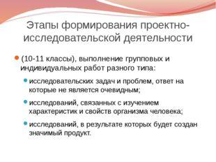 Этапы формирования проектно-исследовательской деятельности (10-11 классы), вы