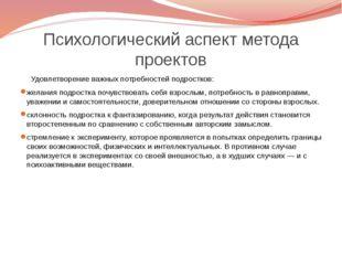 Психологический аспект метода проектов Удовлетворение важных потребностей под