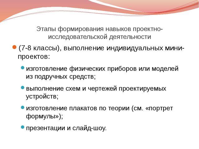 Этапы формирования навыков проектно-исследовательской деятельности (7-8 класс...