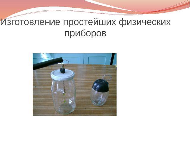 Изготовление простейших физических приборов