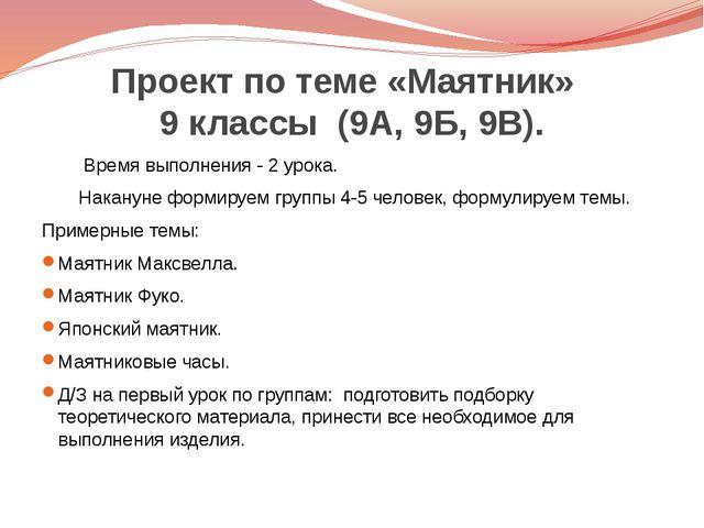 Проект по теме «Маятник» 9 классы (9А, 9Б, 9В). Время выполнения - 2 урока. Н...