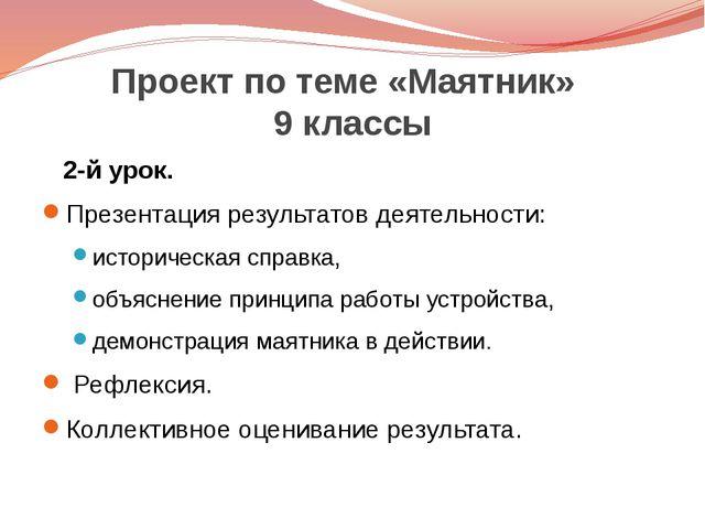 Проект по теме «Маятник» 9 классы 2-й урок. Презентация результатов деятельно...