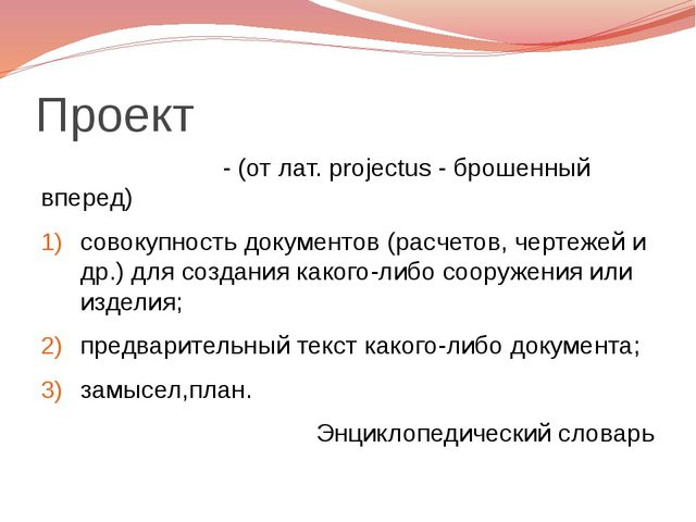 Проект - (от лат. projectus - брошенный вперед) совокупность документов (расч...