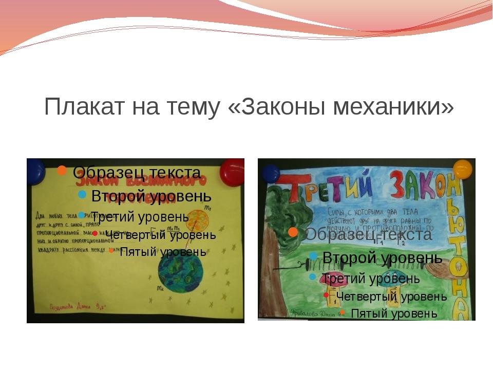 Плакат на тему «Законы механики»