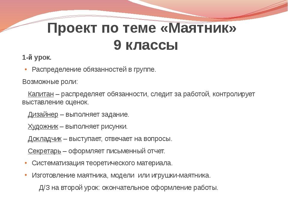 Проект по теме «Маятник» 9 классы 1-й урок. Распределение обязанностей в груп...