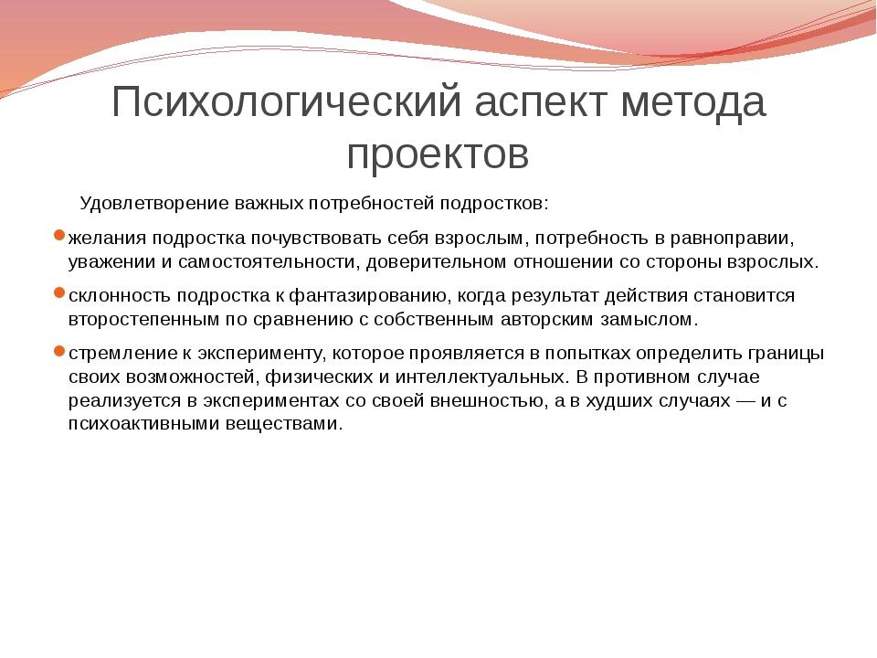 Психологический аспект метода проектов Удовлетворение важных потребностей под...