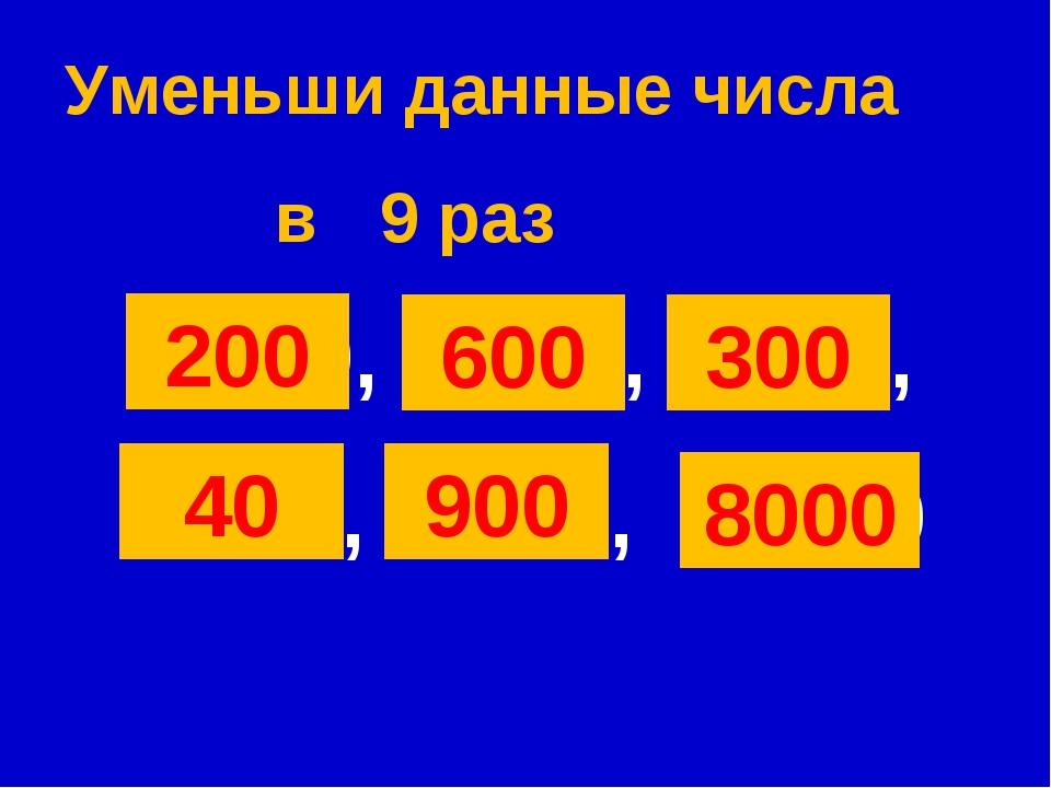 Уменьши данные числа в 9 раз 1800, 5400, 2700, 360, 8100, 72000 200 600 30...