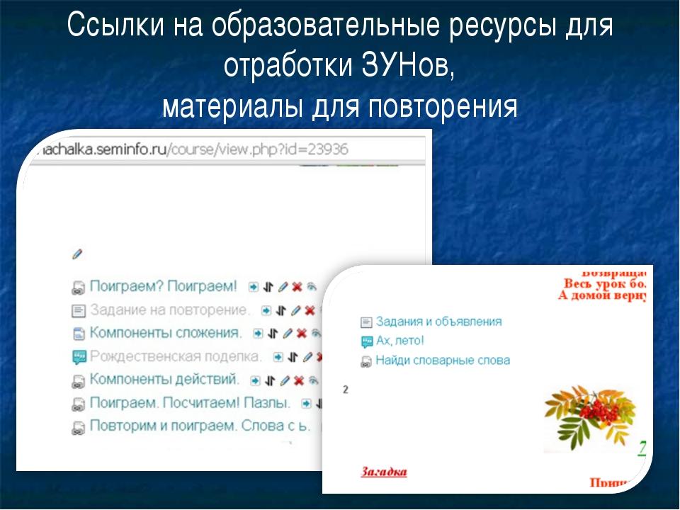 Ссылки на образовательные ресурсы для отработки ЗУНов, материалы для повторения