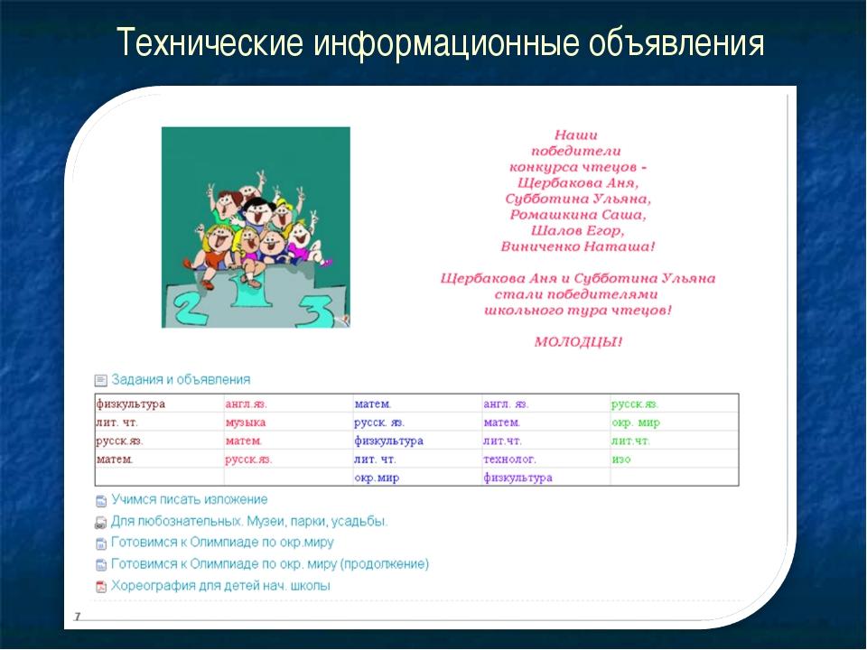 Технические информационные объявления