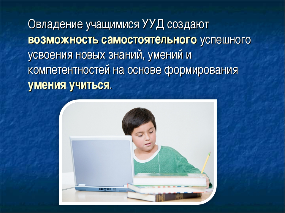 Овладение учащимися УУД создают возможность самостоятельного успешного усвое...
