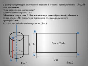 В развертке цилиндра окружности перешли в стороны прямоугольника соответствен