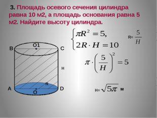3. Площадь осевого сечения цилиндра равна 10 м2, а площадь основания равна 5