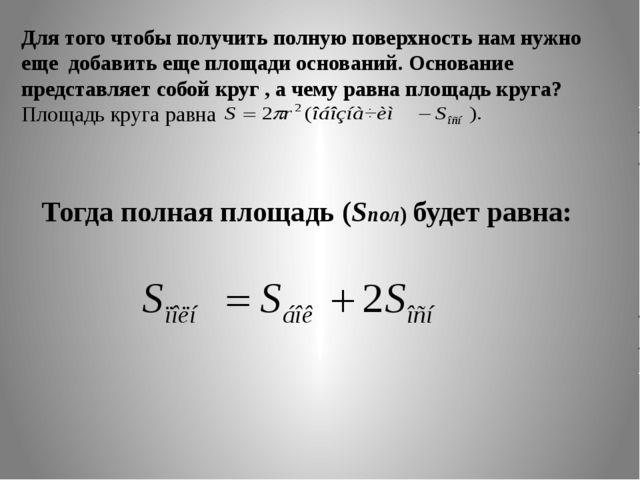 Тогда полная площадь (Sпол) будет равна: Для того чтобы получить полную повер...
