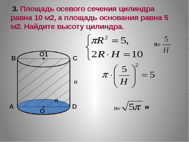 3. Площадь осевого сечения цилиндра равна 10 м2, а площадь основания равна 5...