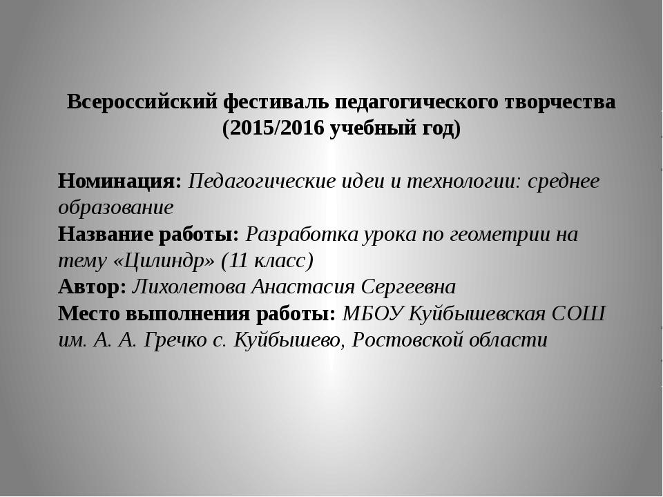 Всероссийский фестиваль педагогического творчества (2015/2016 учебный год) Но...