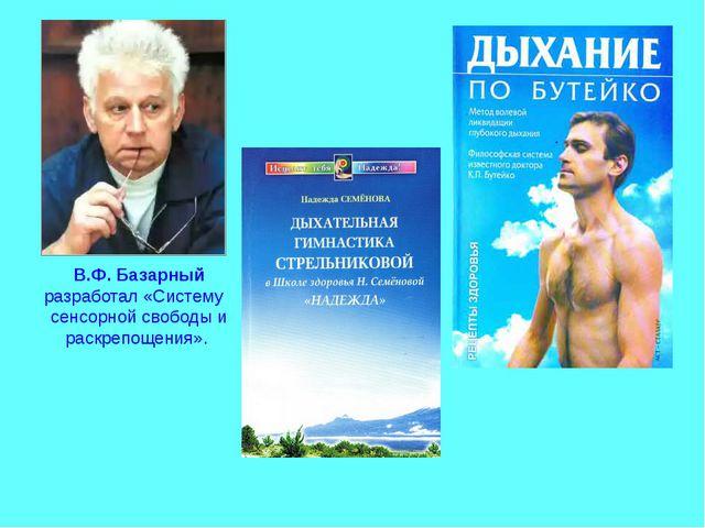 В.Ф. Базарный разработал «Систему сенсорной свободы и раскрепощения».