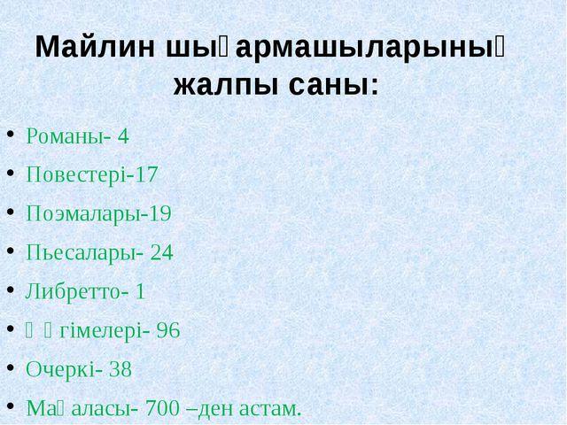 Романы- 4 Повестері-17 Поэмалары-19 Пьесалары- 24 Либретто- 1 Әңгімелері- 96...