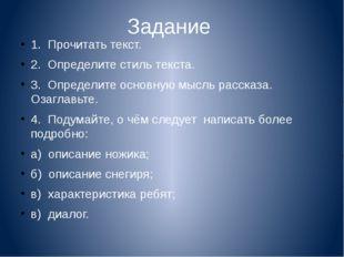 Задание 1. Прочитать текст. 2. Определите стиль текста. 3. Определите основну