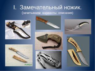 I. Замечательный ножик. (зачитываем варианты описания)