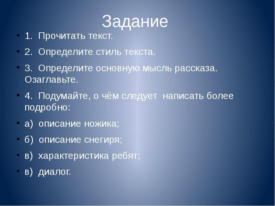 Задание 1. Прочитать текст. 2. Определите стиль текста. 3. Определите основну...