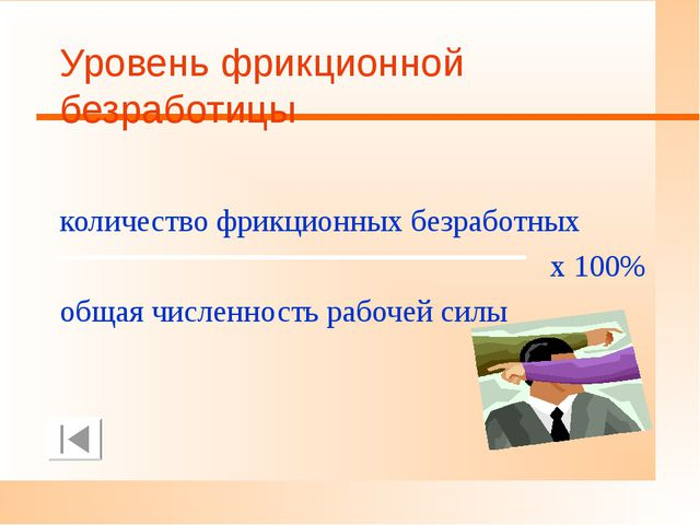 Уровень фрикционной безработицы количество фрикционных безработных х...