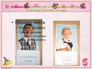 Хорошисты БОУ НМР ВО «Городищенская СОШ» по итогам 2014-2015 уч.года