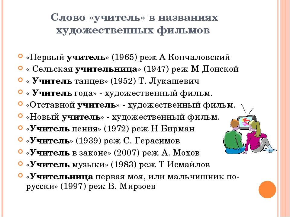 Слово «учитель» в названиях художественных фильмов «Первый учитель» (1965) р...