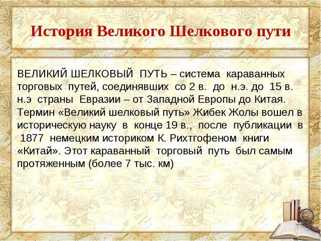 История Великого Шелкового пути ВЕЛИКИЙ ШЕЛКОВЫЙ ПУТЬ – система караванных то...