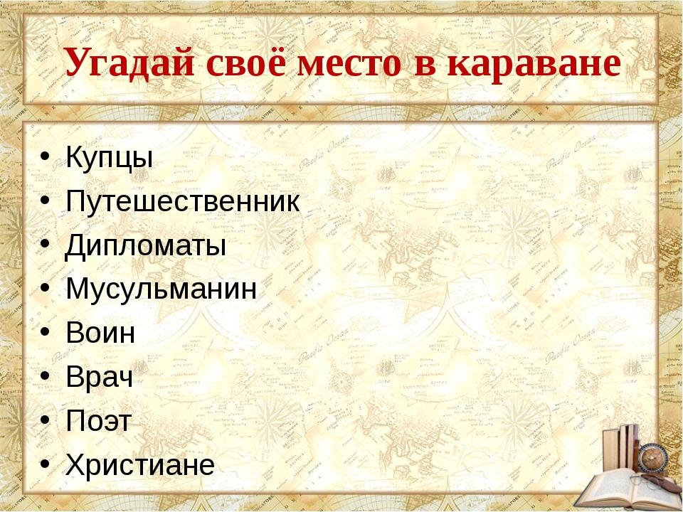 Угадай своё место в караване Купцы Путешественник Дипломаты Мусульманин Во...