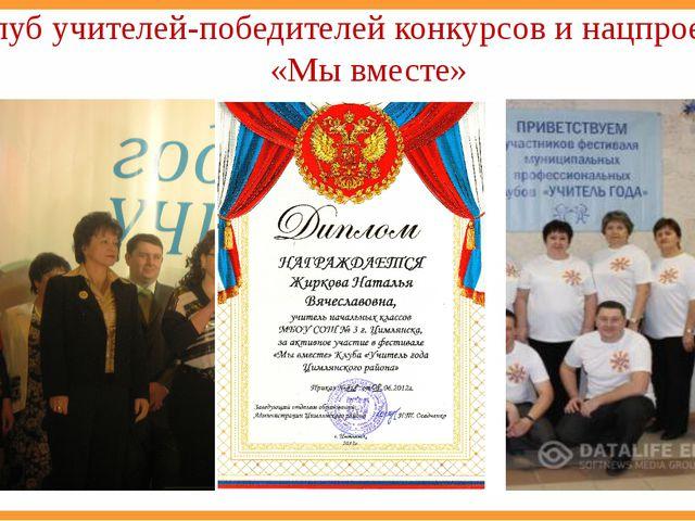 Клуб учителей-победителей конкурсов и нацпроектов «Мы вместе»