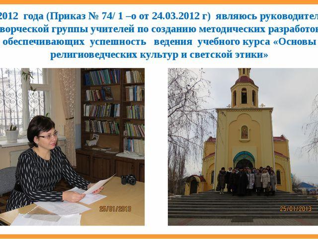 С 2012 года (Приказ № 74/ 1 –о от 24.03.2012 г) являюсь руководителем творчес...