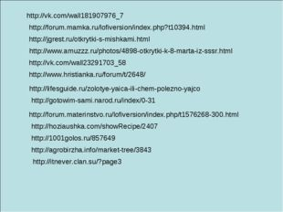 http://vk.com/wall181907976_7 http://forum.mamka.ru/lofiversion/index.php?t10