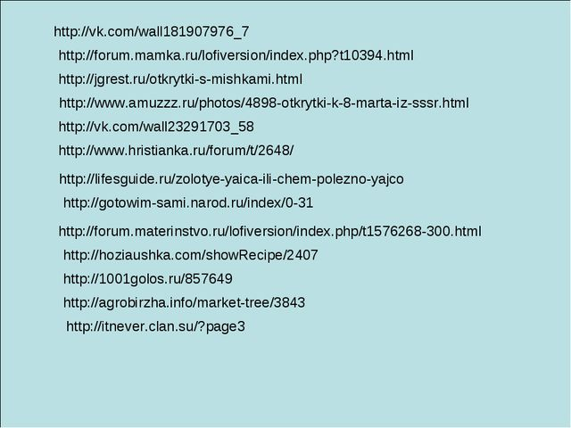 http://vk.com/wall181907976_7 http://forum.mamka.ru/lofiversion/index.php?t10...