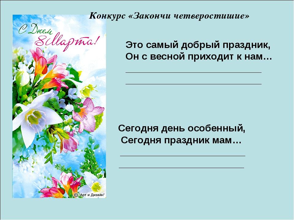 Сегодня день особенный, Сегодня праздник мам… _______________________ ______...