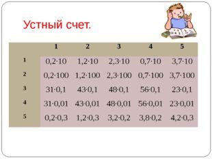 Устный счет. 1 2 3 4 5 1 0,2∙10 1,2∙10 2,3∙10 0,7∙10 3,7∙10 2 0,2∙100 1,2∙100